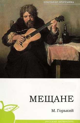 Максим Горький. Мещане