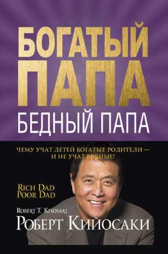 Роберт Кийосаки. Богатый папа, бедный папа
