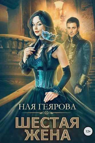 Ная Геярова. Шестая жена