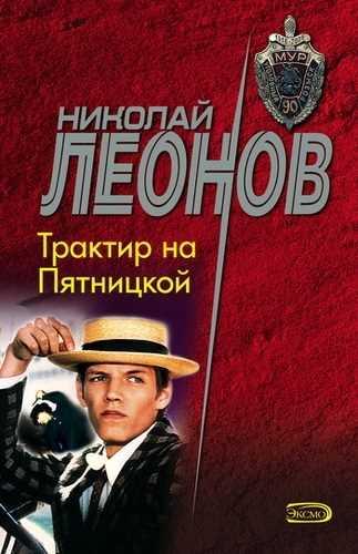 Николай Леонов. Трактир на Пятницкой