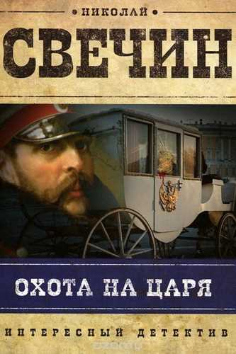 Николай Свечин. Охота на царя