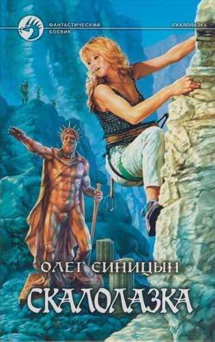 Олег Синицын. Скалолазка 1. Скалолазка
