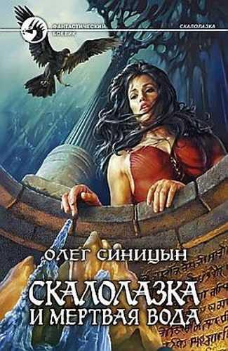 Олег Синицын. Скалолазка 2. Скалолазка и мертвая вода