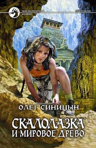 Олег Синицын. Скалолазка 4. Скалолазка и мировое древо