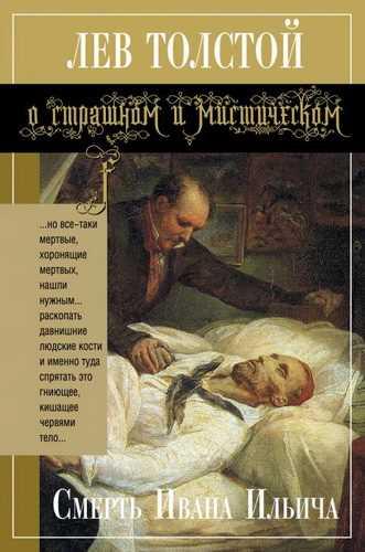 Лев Толстой. Смерть Ивана Ильича