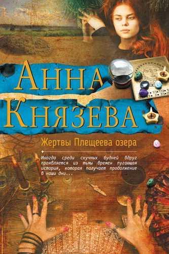 Анна Князева. Жертвы Плещеева озера