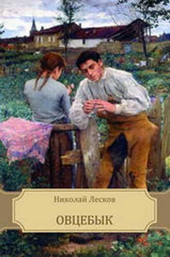 Николай Лесков. Овцебык