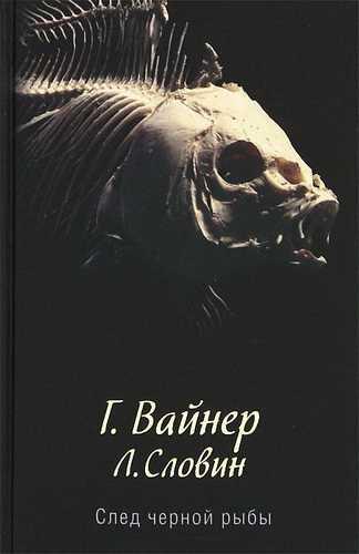 Георгий Вайнер, Леонид Словин. След чёрной рыбы