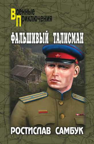 Ростислав Самбук. Фальшивый талисман