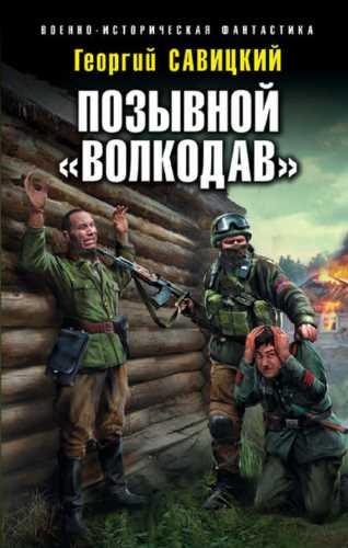 Георгий Савицкий. Позывной «Волкодав» 1