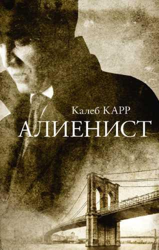 Калеб Карр. Ласло Крайцлер 1. Алиенист