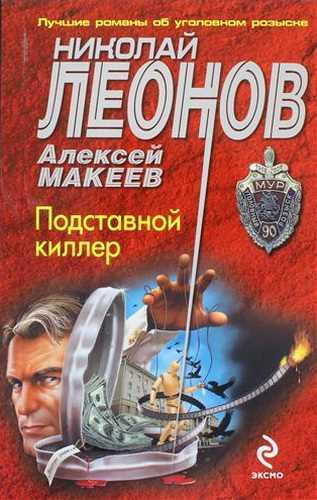 Николай Леонов, Алексей Макеев. Подставной киллер