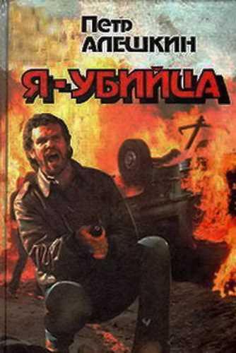 Пётр Алёшкин. Я - убийца. Я - террорист