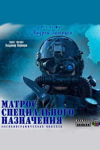 Андрей Загорцев. Матрос специального назначения