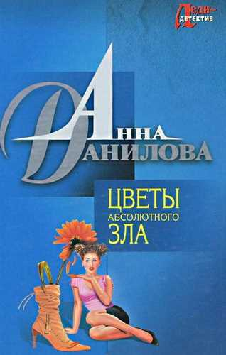 Анна Данилова. Цветы абсолютного зла