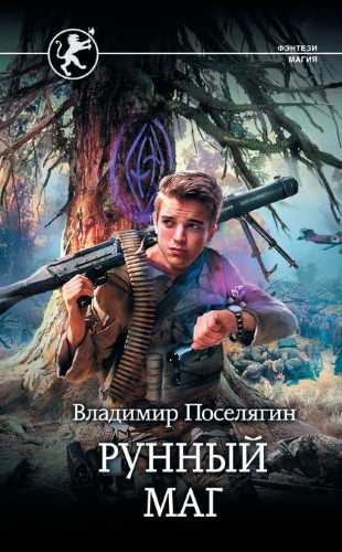 Владимир Поселягин. Рунный маг