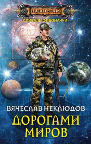 Вячеслав Неклюдов. Спираль Фибоначчи 1. Дорогами миров