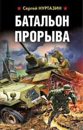 Сергей Нуртазин. Батальон прорыва
