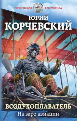 Юрий Корчевский. Воздухоплаватель. На заре авиации