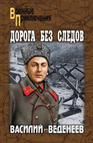 Василий Веденеев. Дорога без следов