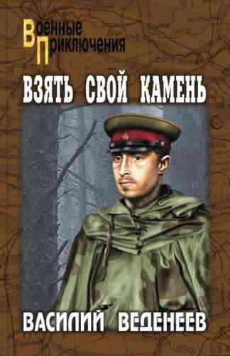 Василий Веденеев. Взять свой камень
