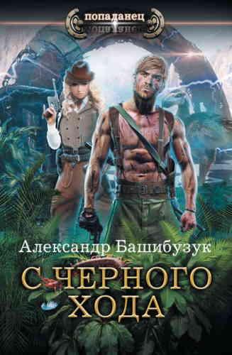 Александр Башибузук. С черного хода