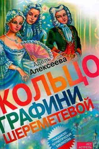 Адель Алексеева. Кольцо графини Шереметевой 3. Шесть портретов на фоне времени