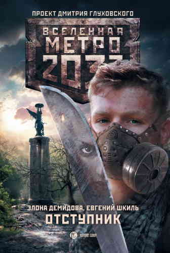 Евгений Шкиль, Элона Демидова. Метро 2033. Отступник
