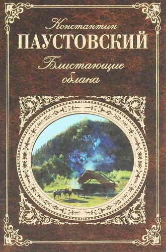Константин Паустовский. Блистающие облака