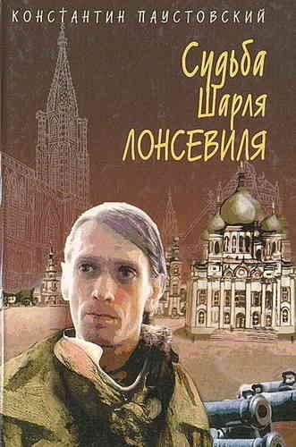 Константин Паустовский. Судьба Шарля Лонсевиля