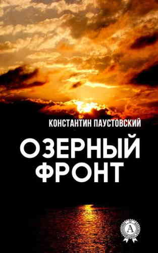 Константин Паустовский. Озёрный фронт