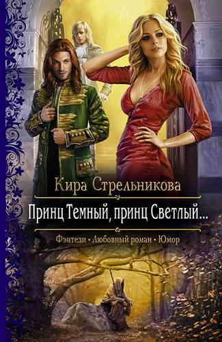 Кира Стрельникова. Принц Тёмный, принц Светлый