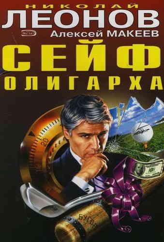 Николай Леонов, Алексей Макеев. Сейф олигарха