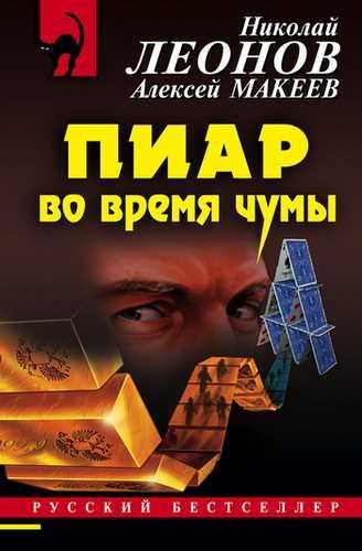 Николай Леонов, Алексей Макеев. Пиар во время чумы