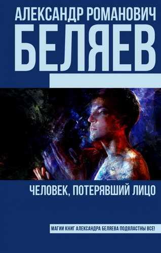 Александр Беляев. Человек, потерявший лицо