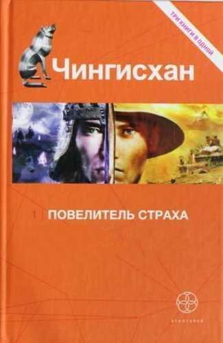 Сергей Волков. Чингисхан 1. Повелитель страха