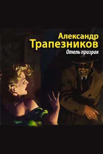 Александр Трапезников. Отель призрак