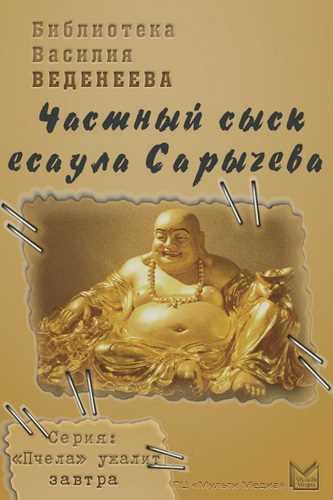 Василий Веденеев. Частный сыск есаула Сарычева