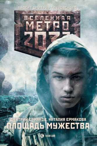 Дмитрий Ермаков, Анастасия Осипова. Метро 2033. Площадь Мужества