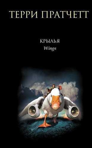 Терри Пратчетт. Книги номов 3. Крылья