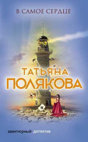 Татьяна Полякова. В самое сердце