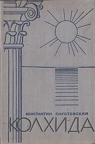 Константин Паустовский. Колхида