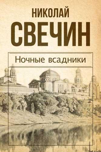 Николай Свечин. Ночные всадники