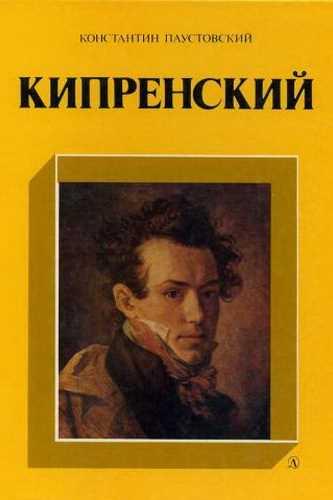 Константин Паустовский. Орест Кипренский