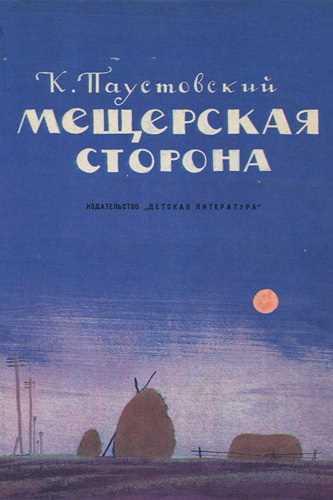 Константин Паустовский. Мещерская сторона