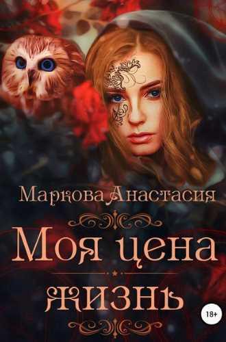 Анастасия Маркова. Моя цена – жизнь