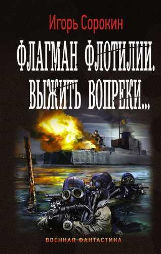 Игорь Сорокин. Флагман флотилии 1. Выжить вопреки