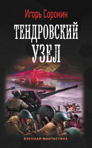 Игорь Сорокин. Флагман флотилии 2. Тендровский узел