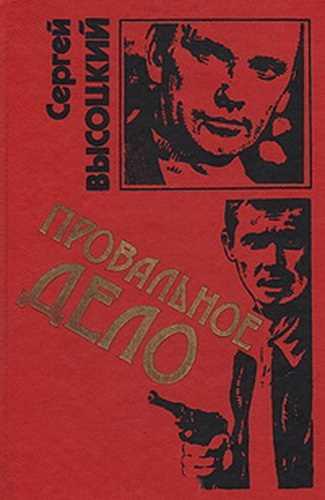 Сергей Высоцкий. Провальное дело
