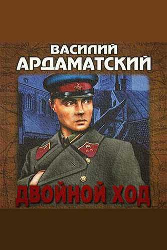 Василий Ардаматский. Двойной ход